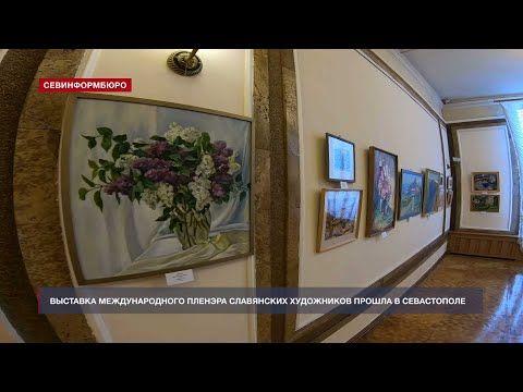 Выставка международного пленэра славянских художников прошла в Севастополе