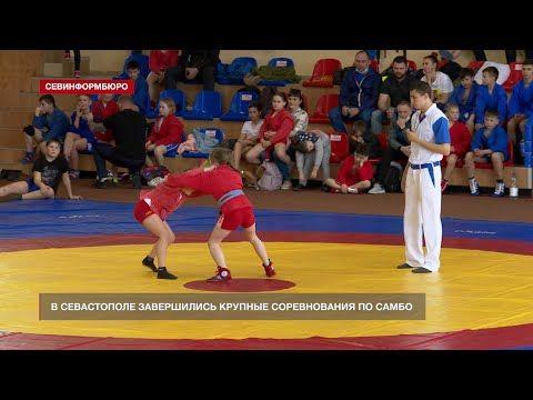«Не отступать и не сдаваться»: в Севастополе завершились крупные соревнования по самбо