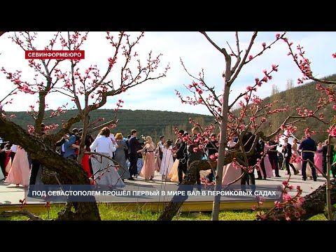 Под Севастополем прошёл первый в мире бал в персиковых садах