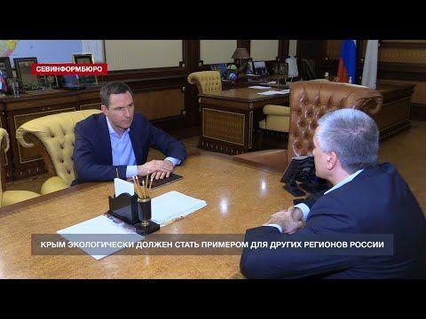 Крым экологически должен стать примером для других регионов РФ – Аксёнов