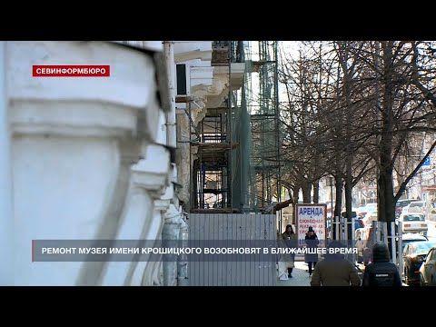 Ремонт Музея имени Крошицкого возобновят в ближайшее время – Гапицонов