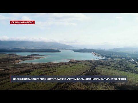 Водных запасов Севастополю хватит даже с учётом большого наплыва туристов летом