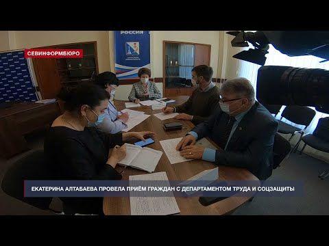 Екатерина Алтабаева провела приём граждан совместно с Департаментом труда и соцзащиты