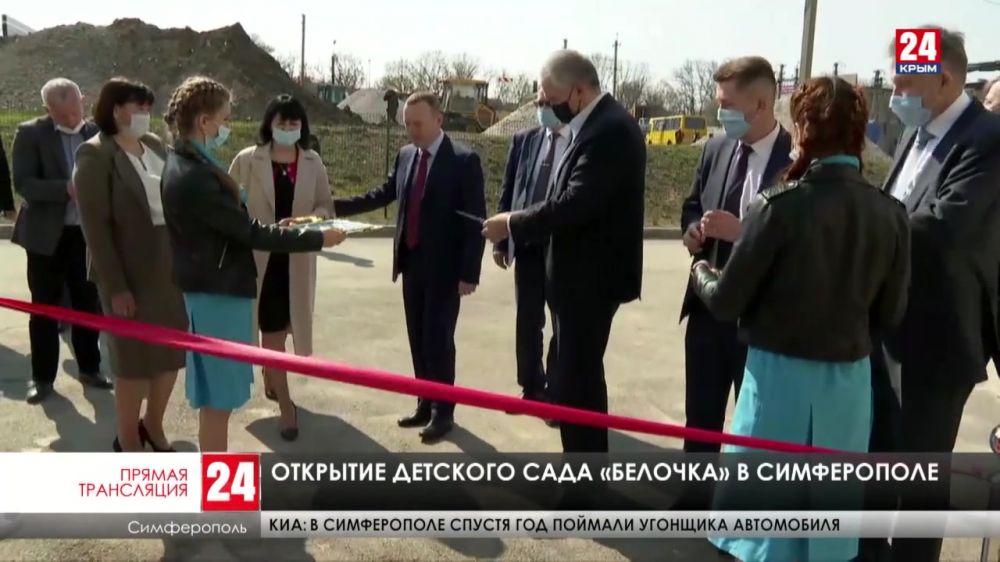 """Открытие детского сада """"Белочка"""" в Симферополе"""