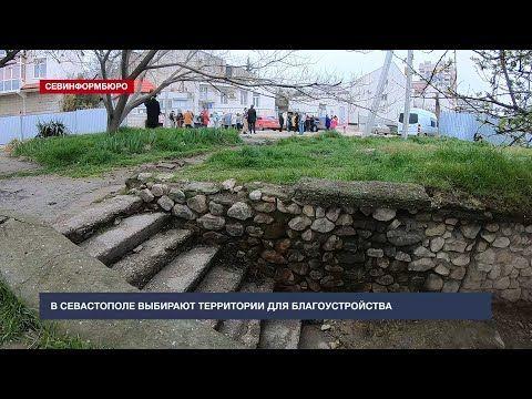 В Севастополе выбирают территории для благоустройства