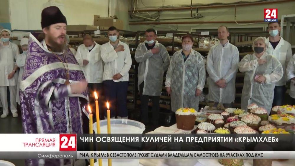 На предприятии «Крымхлеб» начали освещать первую партию куличей