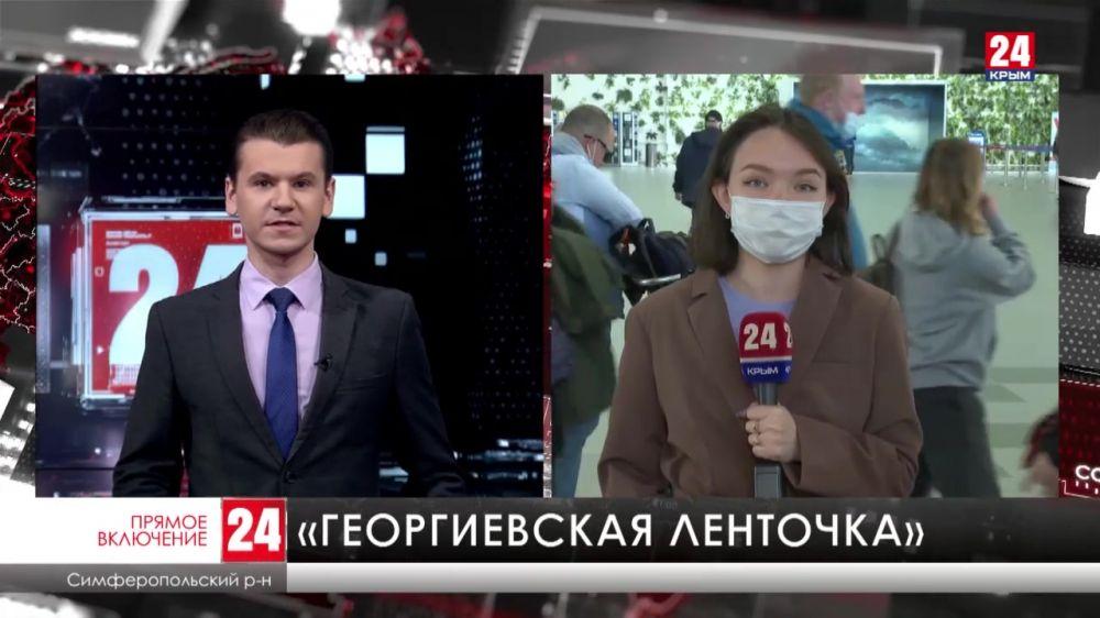 В международном аэропорту «Симферополь» стартовала Всероссийская акция «Георгиевская ленточка»
