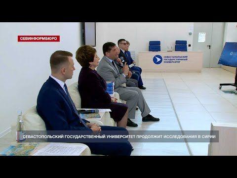 Севастопольский госуниверситет продолжит исследования в Сирии