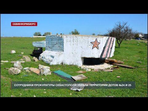 Сотрудники прокуратуры Севастополя убрали территории ДОТов №24 и 25