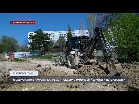 В Севастополе начался капремонт сквера в районе 38-й школы и детского сада №127