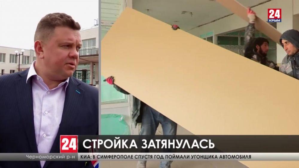 Когда закончат реконструкцию дома культуры в пос?лке Новоивановка Черноморского района?