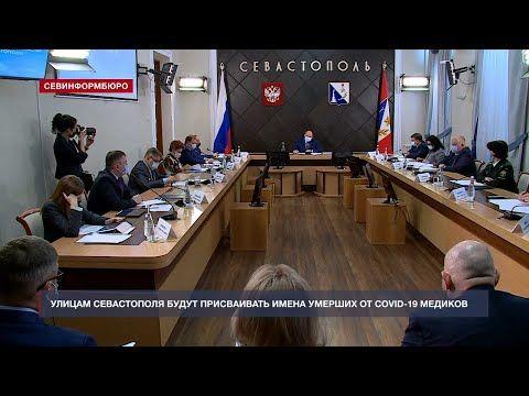 Улицам Севастополя будут присваивать имена умерших в борьбе с COVID-19 медработников