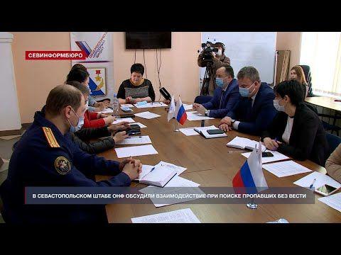 В штабе ОНФ обсудили взаимодействие при поиске пропавших без вести