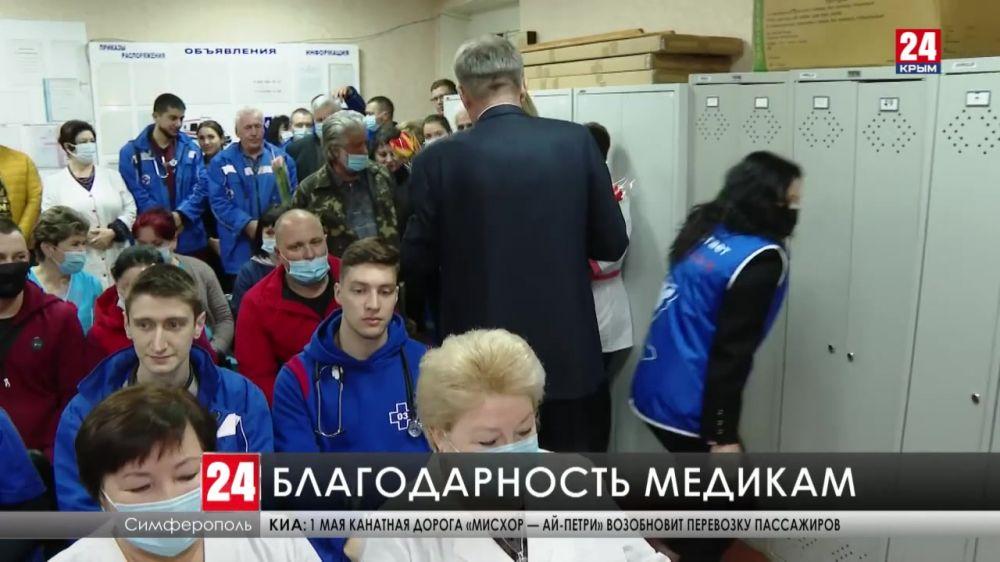 Симферопольских врачей поздравили с днём работника скорой медицинской помощи