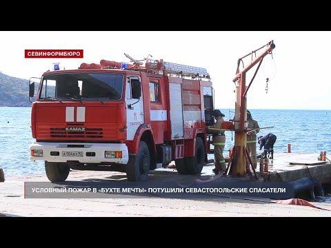 Условный пожар в «Бухте мечты» потушили севастопольские спасатели