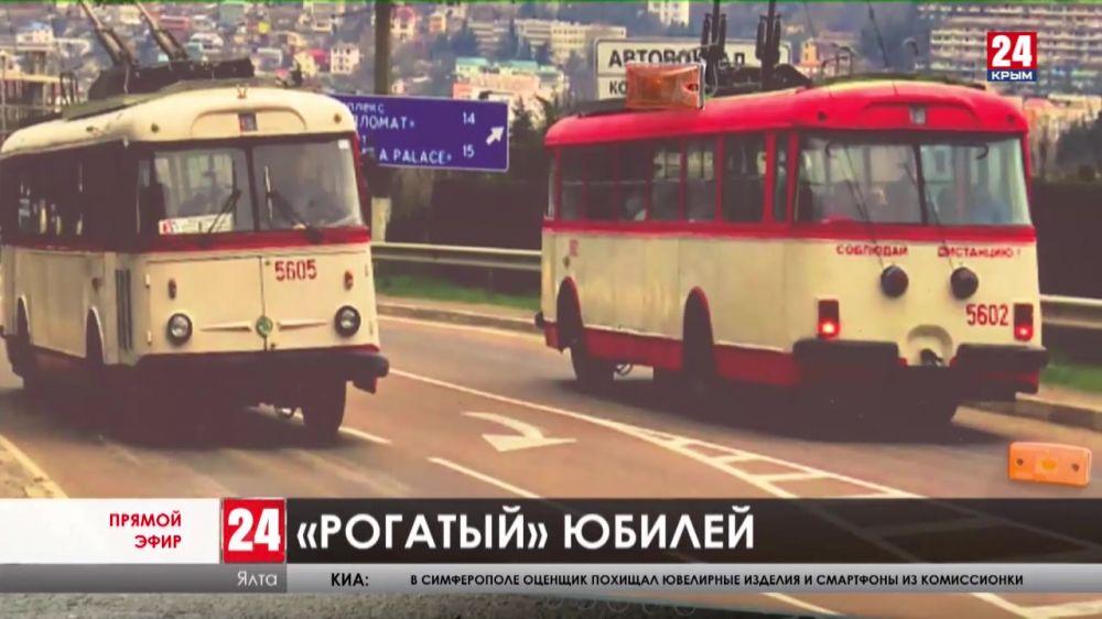 Сквозь эпоху электротранспорта. Ялтинский троллейбусный парк празднует юбилей. Чего удалось достичь?