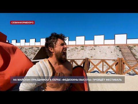 На майских праздниках севастопольцев приглашают посетить парк «Федюхины высоты»
