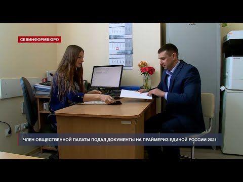 Член Общественной палаты Севастополя Александр Марчук претендует на должность депутата