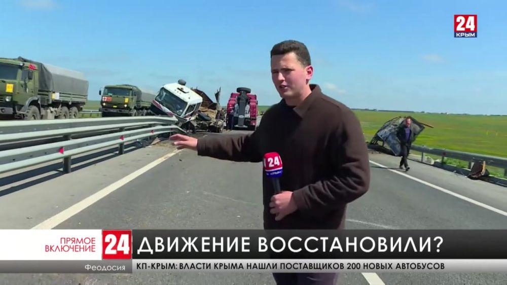 На трассе «Таврида» продолжают ликвидировать последствия аварии