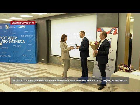 В Севастополе состоялся II выпуск финалистов проекта «От идеи до бизнеса»