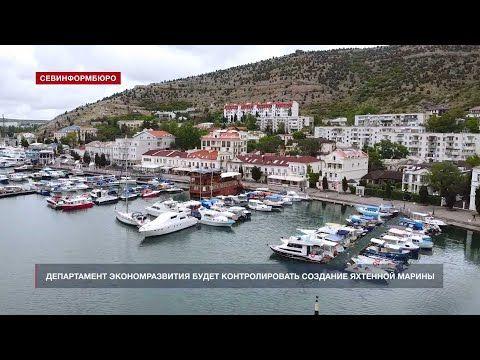 Департамент экономразвития Севастополя назначен ответственным за создание яхтенной марины