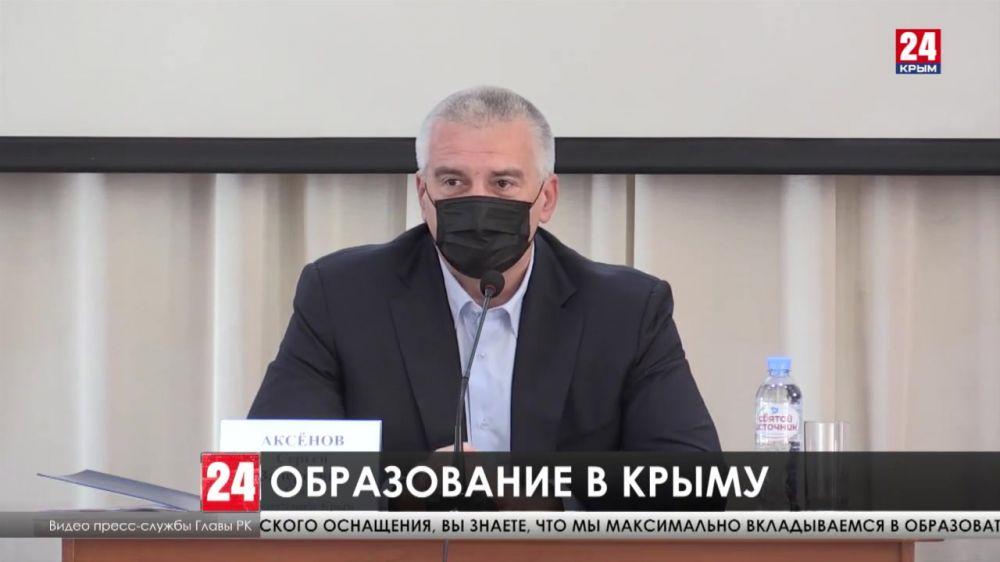 Глава Крыма принял участие в заседании коллегии минобраза Крыма по вопросам предпрофессиональной подготовки