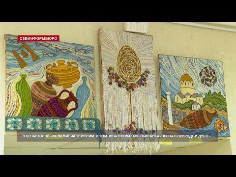 В севастопольском филиале РЭУ им. Г. Плеханова открыли весеннюю выставку
