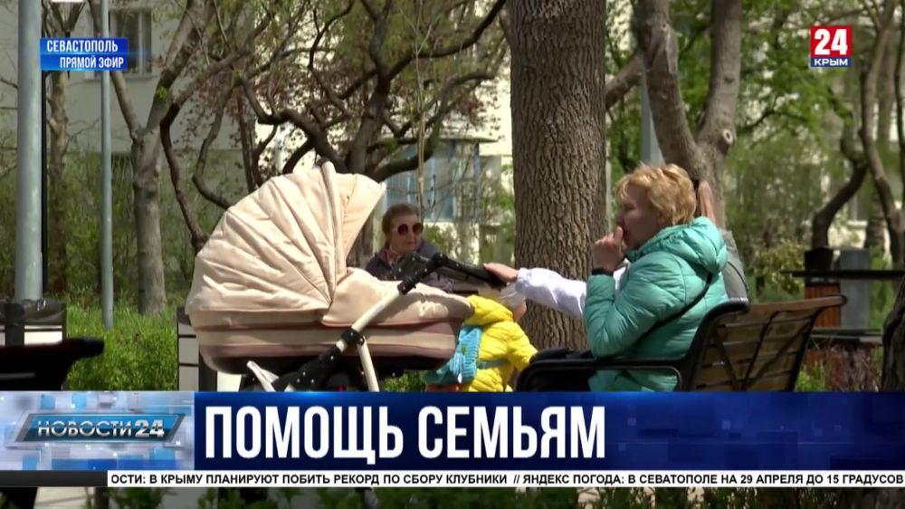 Выплаты на детей: тысячная севастопольская семья получила региональный материнский капитал