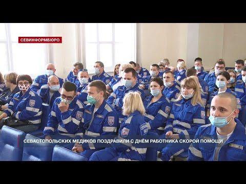 В Севастополе отметили День работников скорой помощи