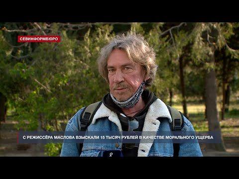 С режиссёра Маслова взыскали 15 тысяч рублей в качестве морального ущерба