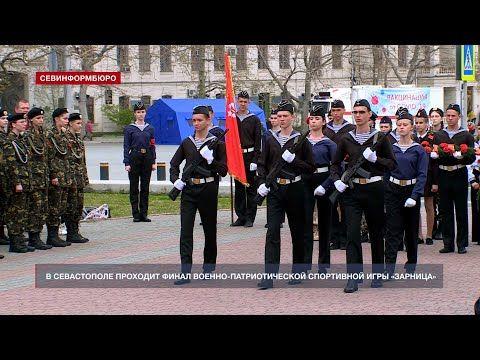 В Севастополе проходит финал военно-патриотической спортивной игры «Зарница»