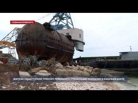 Севастопольцы требуют остановить распил кораблей в Казачьей бухте