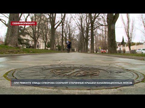 При ремонте улицы Суворова сохранят старинные крышки канализационных люков