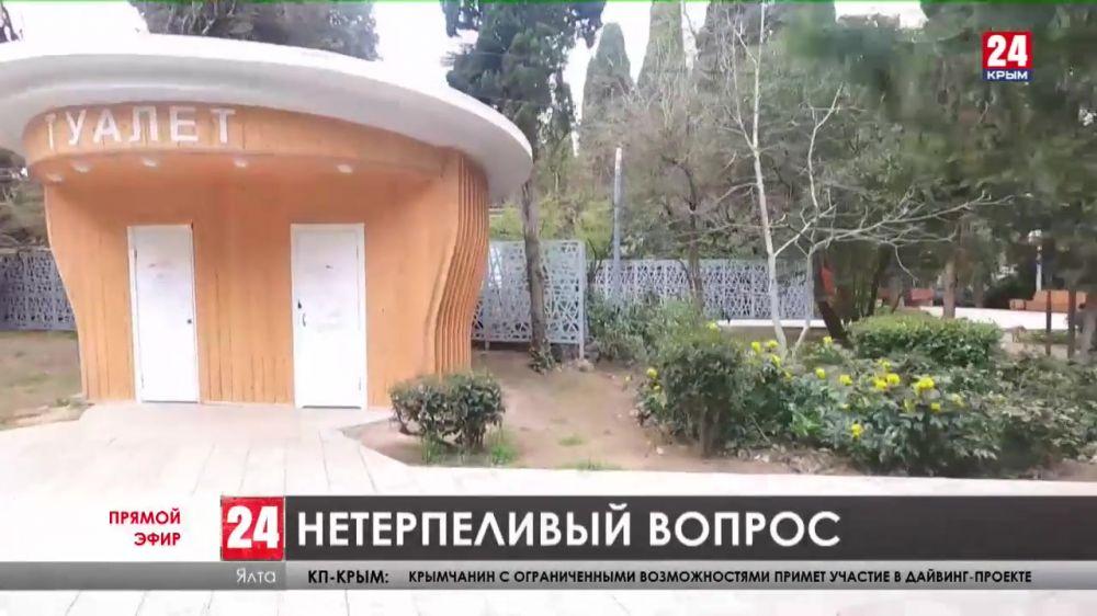 Нетерпеливый вопрос. Как власти Ялты решат проблему нехватки общественных туалетов?