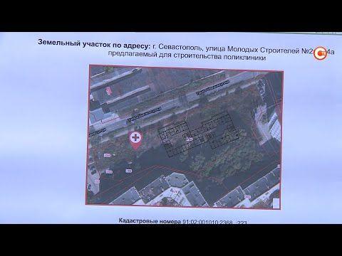 В 5-м микрорайоне Севастополя построят новую поликлинику (СЮЖЕТ)