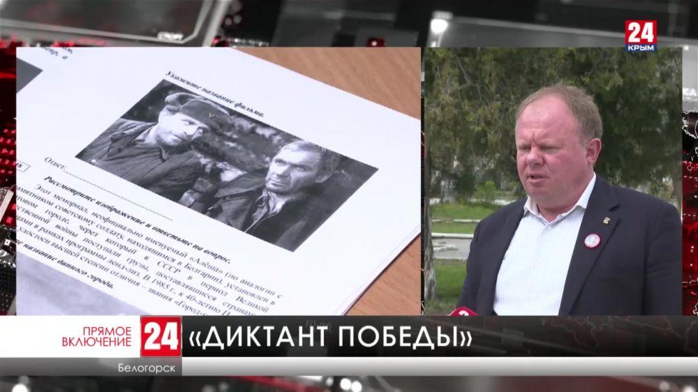 Международную патриотическую акцию «Диктант Победы» поддержали в Крыму