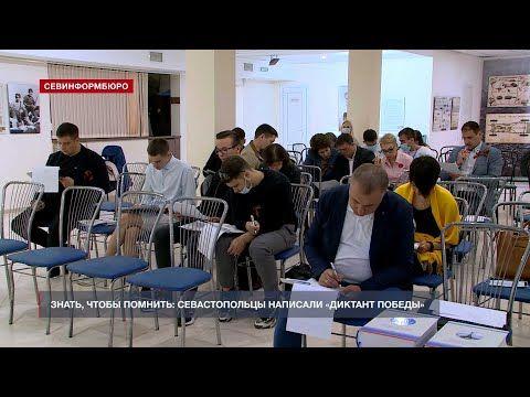 Знать, чтобы помнить: севастопольцы написали «Диктант Победы» на 75 площадках