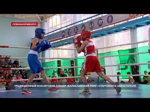 Боксёрский турнир «Балаклавский ринг» памяти В. И. Колотко стартовал в Севастополе