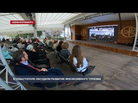 В Севастополе обсудили развитие инклюзивного туризма
