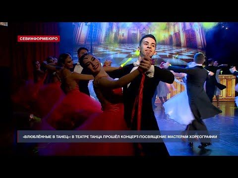 В Театре танца им. Елизарова отметили Международный день танца