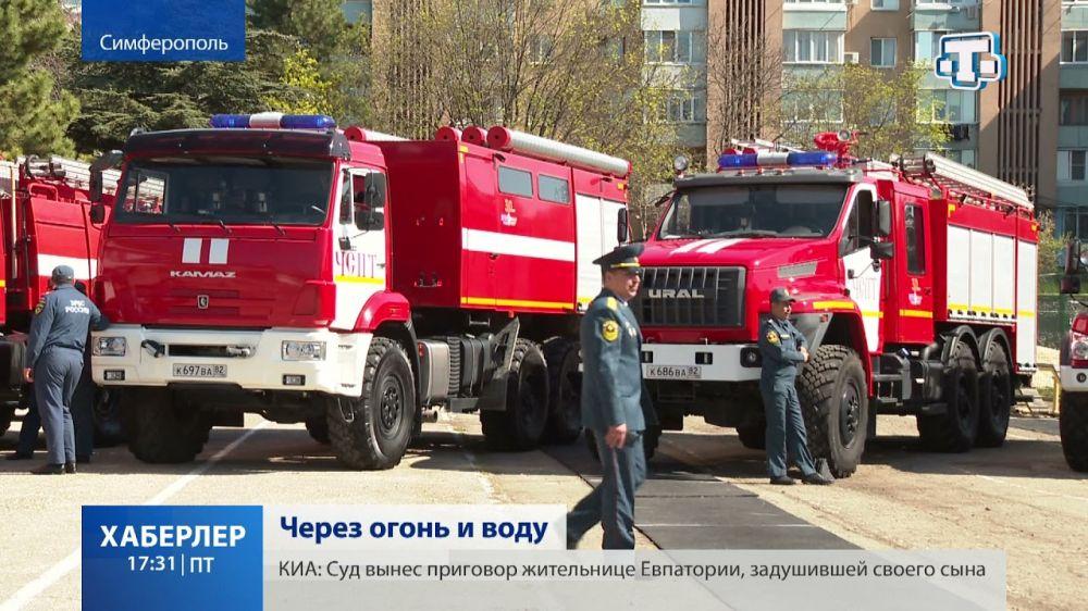 В Крыму сотрудники пожарной охраны отметили профессиональный праздник
