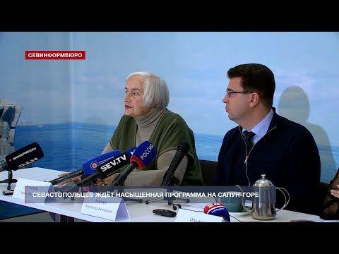 Севастопольцев ждёт насыщенная программа на Сапун-горе