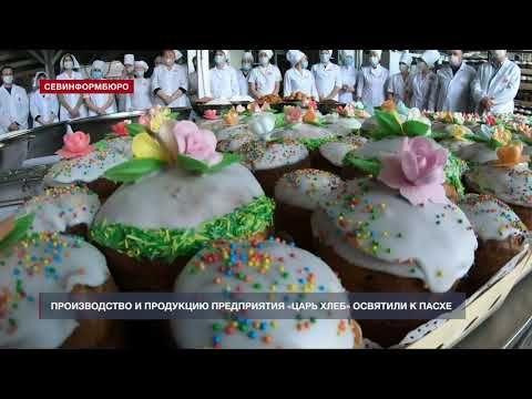 Сохраняя традиции: производство и продукцию предприятия «Царь хлеб» освятили к Пасхе