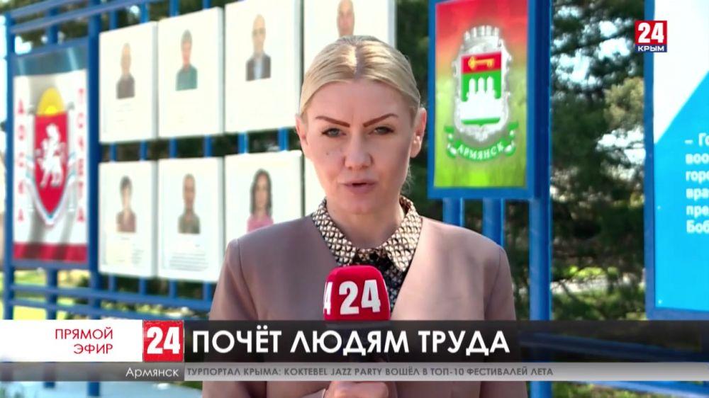 В Армянске открыли Доску почёта. Кем гордится город?