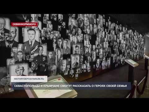 Севастопольцы и крымчане смогут рассказать о героях своей семьи всей стране
