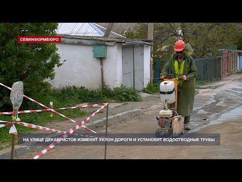На улице Декабристов изменят уклон дороги и установят водоотводные трубы