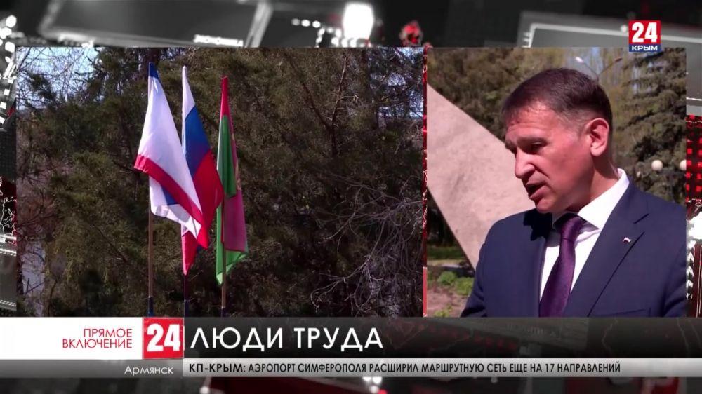 В Армянске открыли Доску почёта