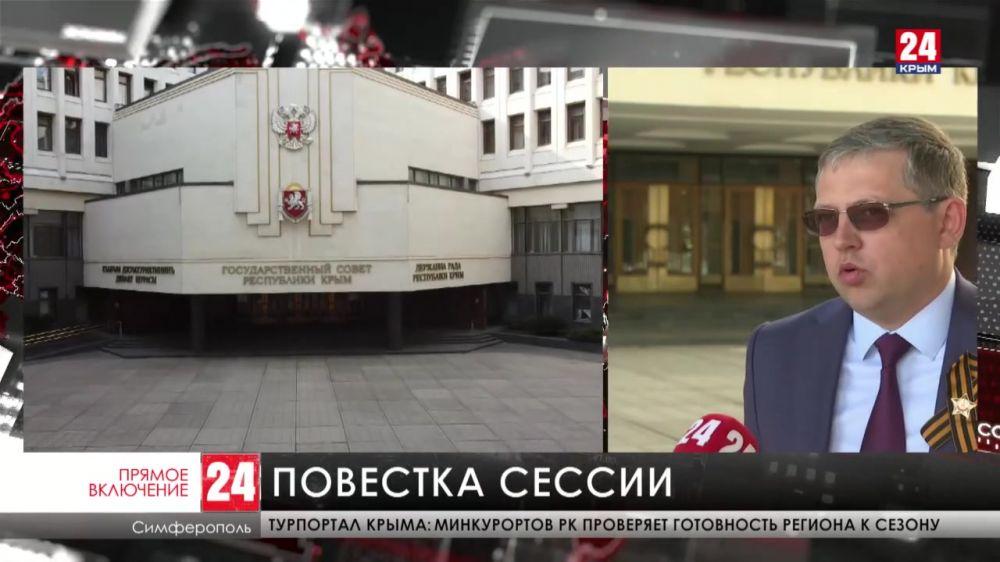 В Государственном Совете Крыма пройдёт четвёртая в этом году сессия