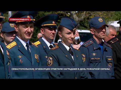 Севастопольских огнеборцев отметили наградами в День пожарной охраны