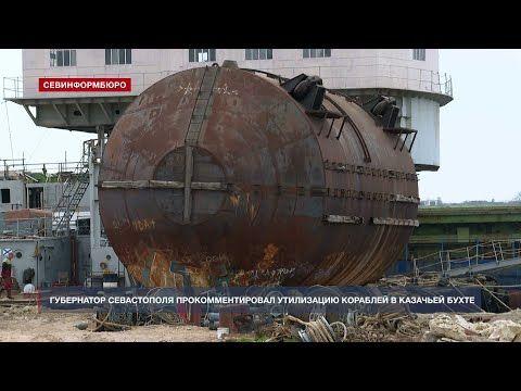 Губернатор Севастополя прокомментировал утилизацию кораблей в Казачьей бухте
